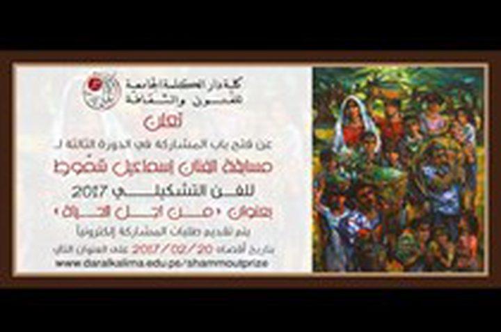 اطلاق مسابقة الفنان اسماعيل شمّوط للفن التشكيلي