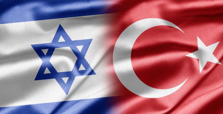 حوار إسرائيلي - تركي بعد قطيعة