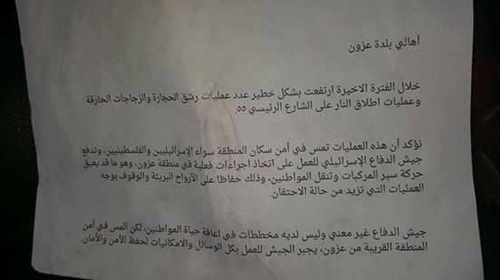 قوات الإحتلال توزع منشورات تهديد في عزون