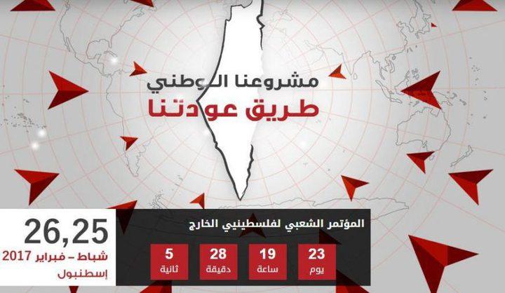 مؤتمر لفلسطيني الخارج في تركيا في 25 شباط القادم