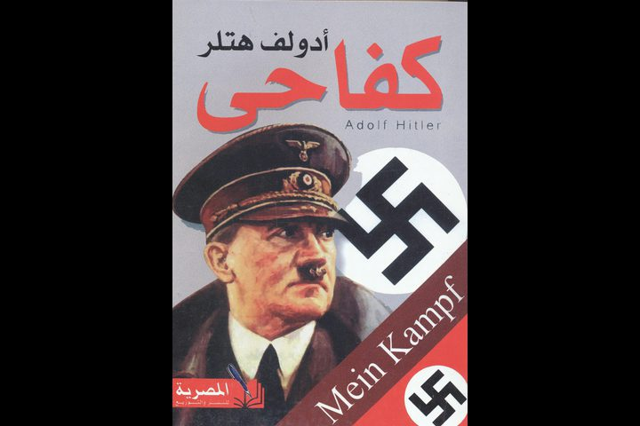 كفاحي لهتلر يعود للظهور وبقوة في أوروبا