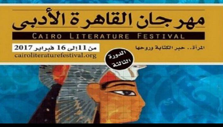 """افتتاح مهرجان القاهرة الأدبي """"المرأة.. حبر الكتابة وروحها""""."""