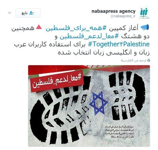 إنطلاق حملة إلكترونية لدعم فلسطين