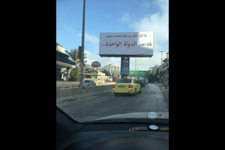 """""""الدولة الواحدة"""" .. حملة مجهولة المصدر في رام الله"""