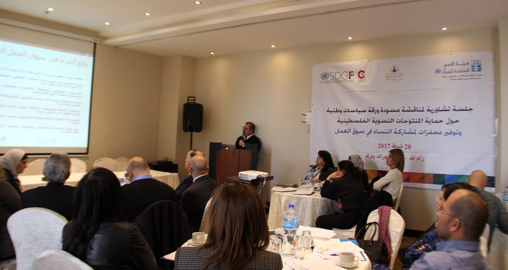 ورقة سياسات وطنية لتمكين المرأة اقتصاديا