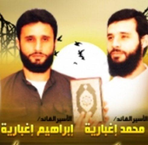 الأسيران الشقيقان اغبارية يدخلان عامهما الـ 26 في سجون الاحتلال