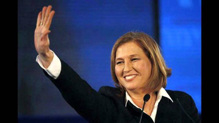ليفني تتجه لتشكيل حزب سياسي جديد