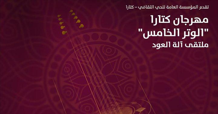 تنظيم مهرجان العود بالدوحة