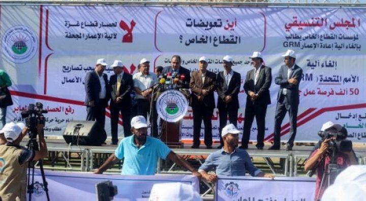 القطاع الخاص بغزة يناشد رئيس الوزراء بصرف المنحة الكويتية