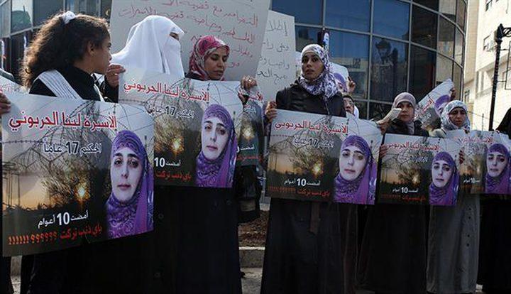 وقفة تضامنية مع المعتقلات في غزة