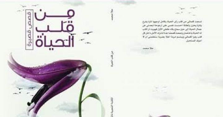 الكاتبة حلا محمد تصدر مجموعة قصص قصيرة