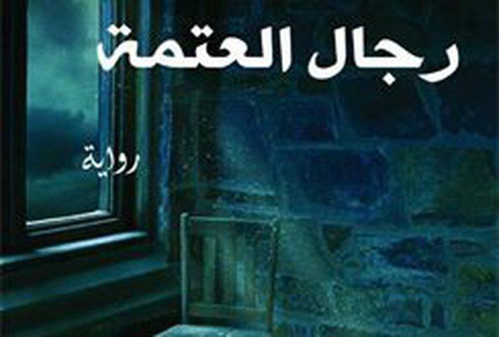 إصدار رواية رجال العتمة لحليمة الإسماعيلي