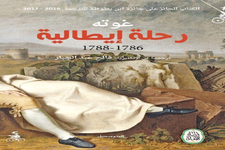 إصدار الترجمة العربية لرحلة غوته الإيطالية