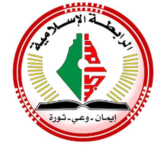 """""""الرابطة الاسلامية"""" تقاطع انتخابات الجامعة الاسلامية"""
