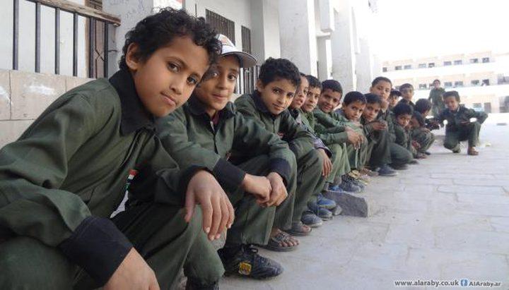 اليمن: 4.5 مليون طفل قد لا يستكملون عامهم الدراسي