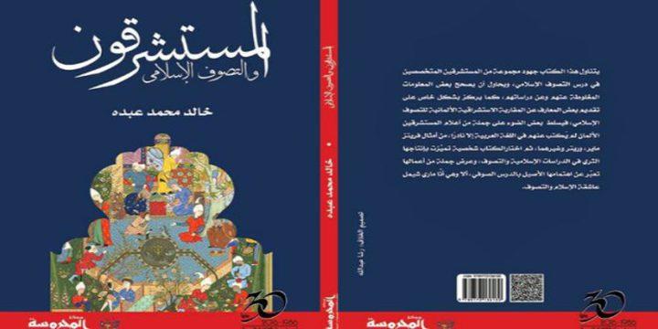 """إصدار كتاب """"المستشرقون والتصوف الإسلامي"""""""