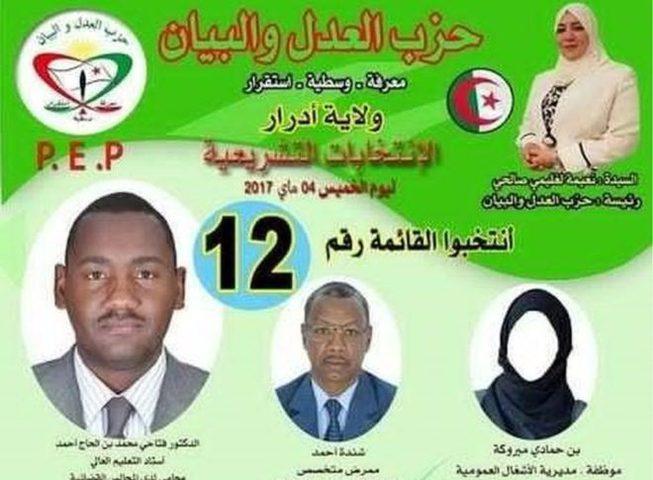 صور النساء تهدد باستبعاد خمسة أحزاب من الانتخابات الجزائرية