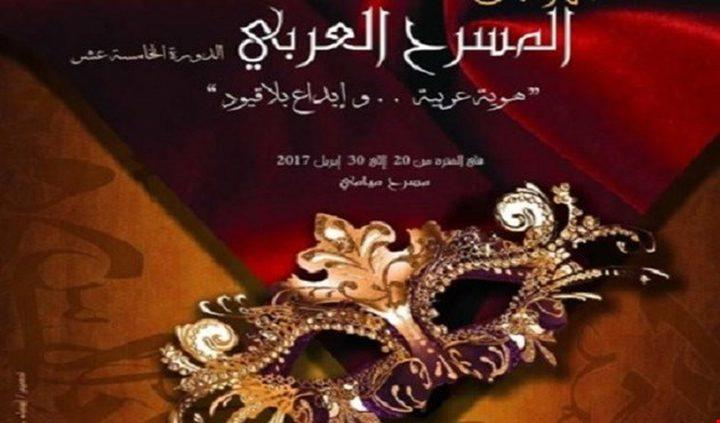 انطلاق مهرجان المسرح العربي في القاهرة غدًا