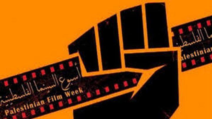 القاهرة: اسبوع الفلم الفلسطيني يعرض 17 فلماً