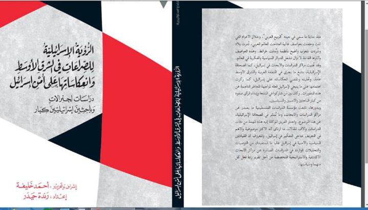 صدور كتاب حول انعكاسات الصراعات بالمنطقة على إسرائيل