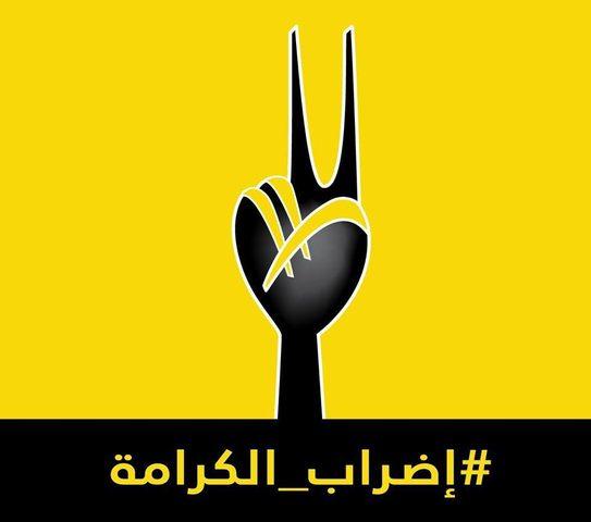 """ساند الأسرى وأرسل رسائلك لهم عن طريقنا بـِ""""#اضراب_الكرامة"""""""