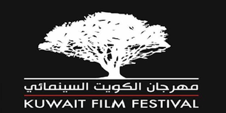 إنطلاق مهرجان الكويت السينمائي بمشاركة شبابية