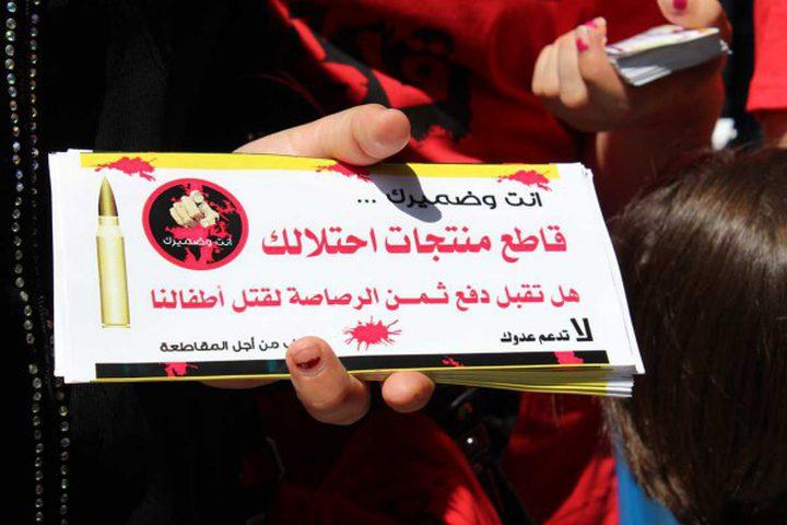 لجنة مساندة إضراب الأسرى تدعو لمقاطعة بضائع الاحتلال