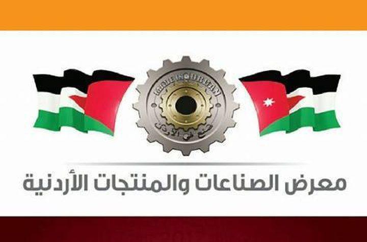 معرض للصناعات الأردنية في الخليل