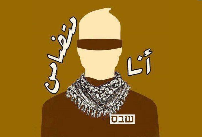 دعوة للتغريد لمساندة الأسرى في يوم إضرابهم العاشر (صورة)
