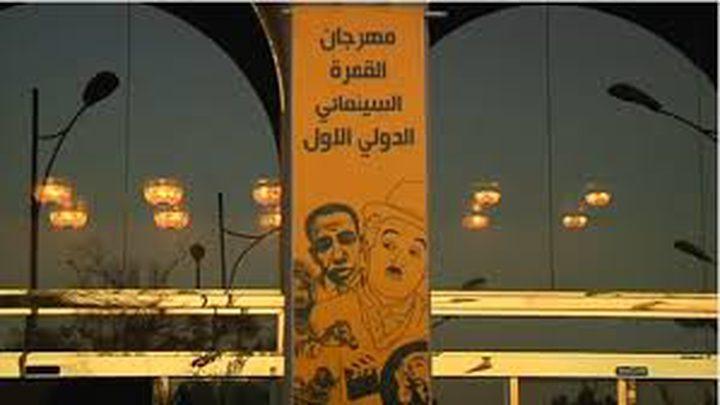 البصرة تطلق مهرجانها السينمائي الدولي الثاني