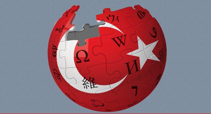 """تركيا تحجب """"ويكيبيديا"""""""