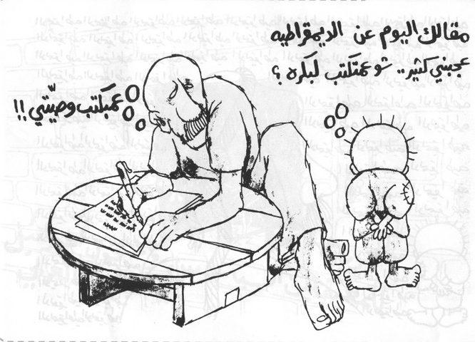 قراءة تأويلية في لوحات ناجي العلي