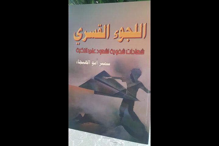 """اصدار كتاب """"اللجوء القسري"""" لسمير أبو الهيجاء"""