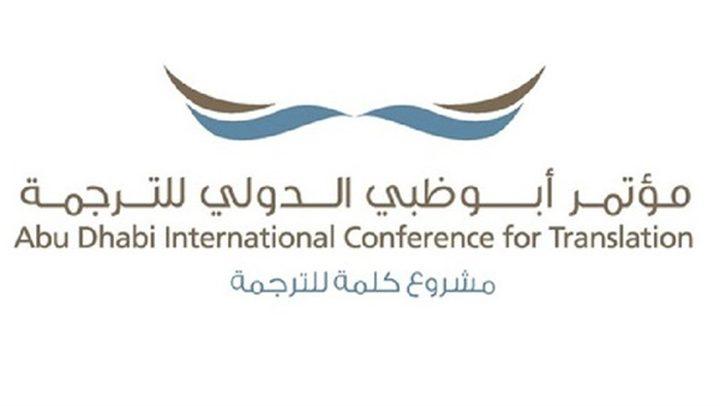 """عقد مؤتمر """"التقنيات الحديثة وأثرها على الترجمة"""" في أبو ظبي"""