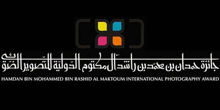 الإعلان عن الموضوعات الجديدة لجائزة حمدان بن محمد للتصوير