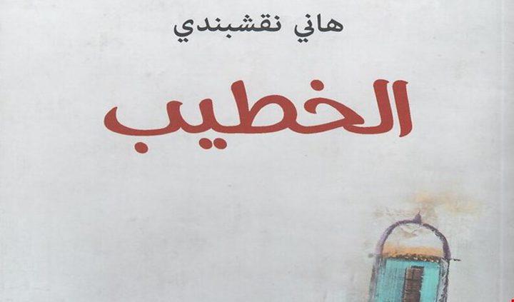 """""""الخطيب"""" لهاني نقشبندي رواية تصف الحاضر"""