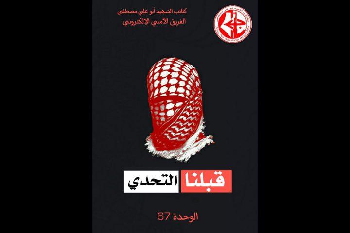 """كتائب """"أبو علي"""" تخترق مئات الهواتف الإسرائيلية"""