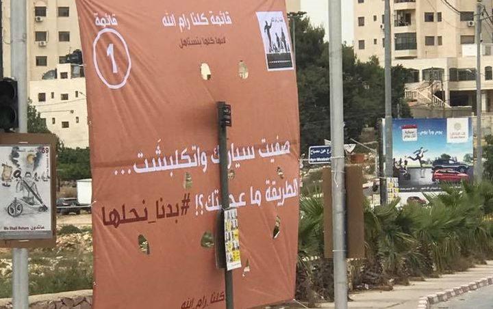 بالصور: أطرف لافتات الدعاية الانتخابية والتعليقات عليها