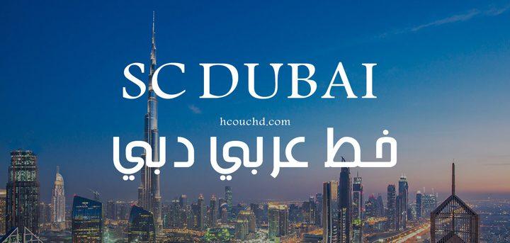 خط دبي إضافة جديدة لعالم الكتابة الرقمية