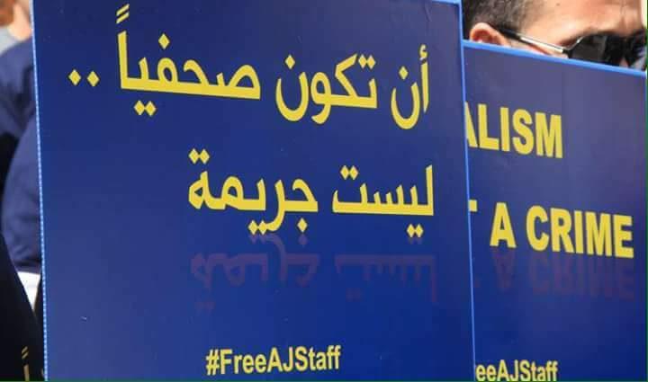 اليوم العالمي لحرية الصحافة ما زال لم يتحقق !