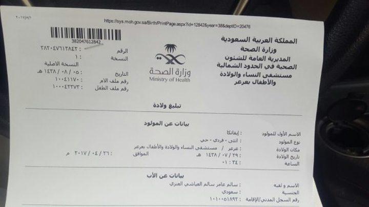 إيفانكا بنت سالم سعودي يثير جدلاً على السوشال ميديا