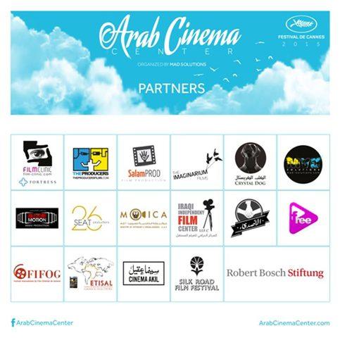 إعلان جوائز مركز السينما العربية