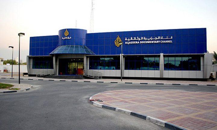 سحب ترخيص قناة الجزيرة القطرية وإغلاق مكاتبها بالسعودية