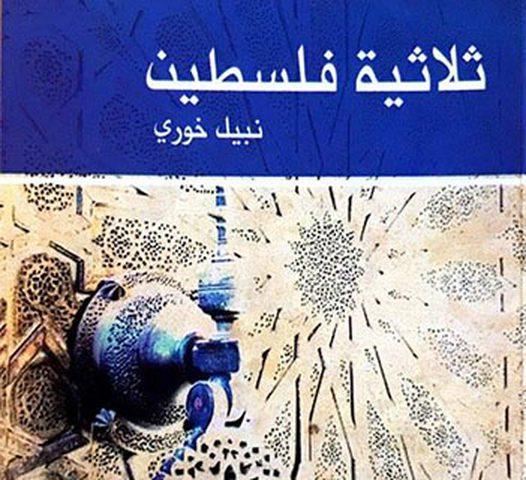 اصدار طبعة جديدة لثلاثية نبيل خوري