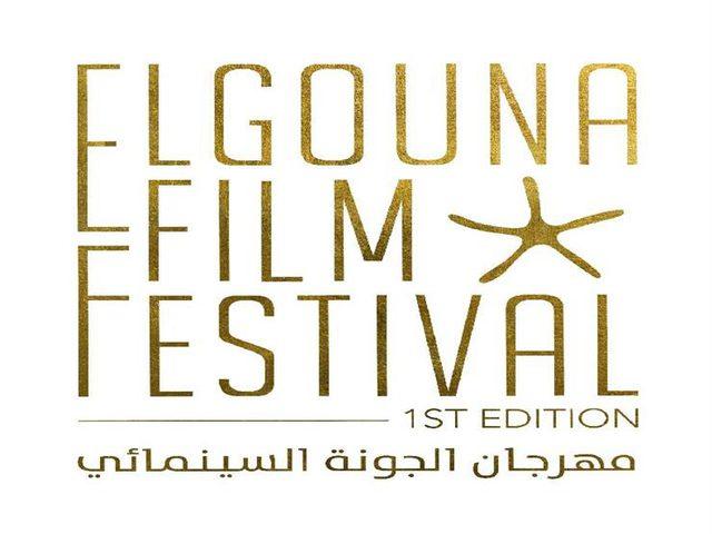 إنطلاق مهرجان الجونة السينمائي