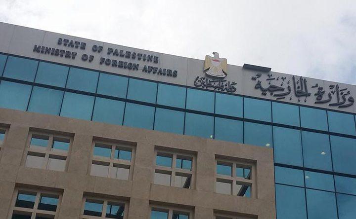 الخارجية: المخططات التوسعية تهدف لتهويد الأرض الفلسطينية