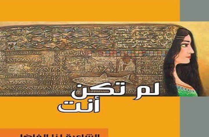 اصدار مجموعة شعرية جديدة للشاعرة العراقية لنا