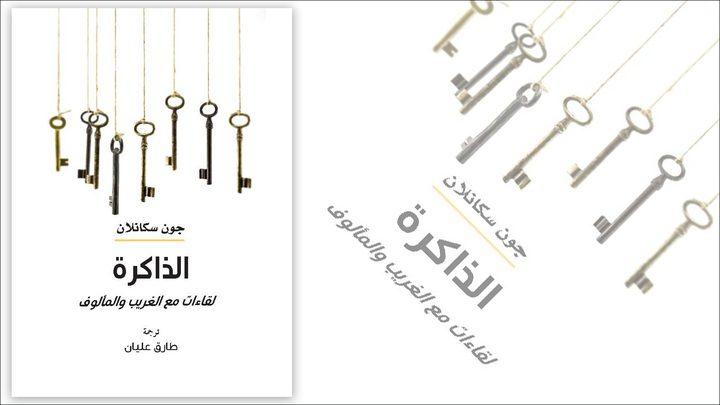 """إصدار """"كلمة """"من هيئة أبو ظبي للسياحة للبروفيسور سكانلان"""