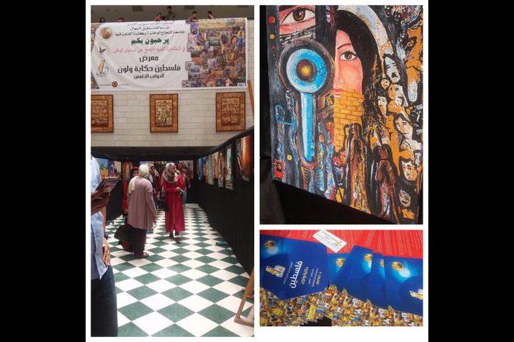 حكاية لون... معرض يوصل صوت القضية الفلسطينية بالفن