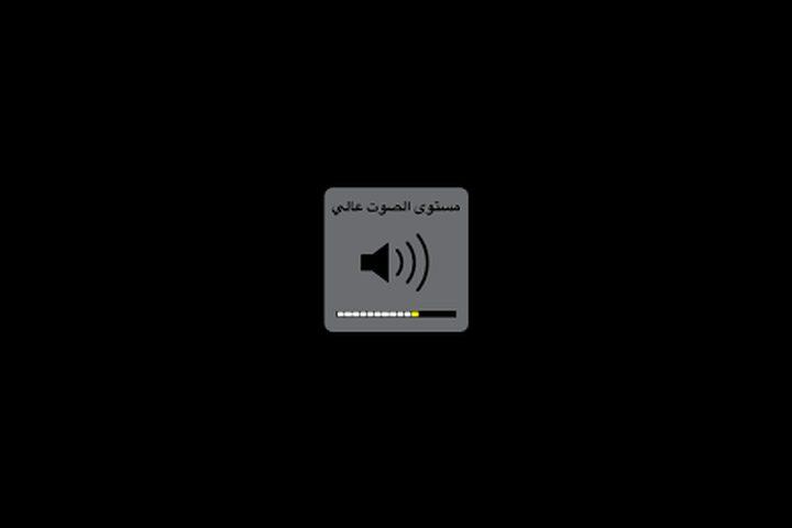 أيفون تحل مشكلة رفع الصوت في أجهزتها